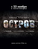 Ostrov - Russian Movie Poster (xs thumbnail)