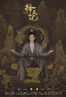 """Ze tian ji"" - Chinese Movie Poster (xs thumbnail)"