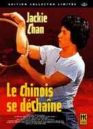 Snake In The Eagle's Shadow - French DVD cover (xs thumbnail)