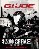 G.I. Joe: Retaliation - Chinese Blu-Ray cover (xs thumbnail)