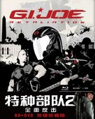 G.I. Joe: Retaliation - Chinese Blu-Ray movie cover (xs thumbnail)
