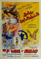 The 7th Voyage of Sinbad - Libyan Movie Poster (xs thumbnail)