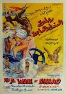 The 7th Voyage of Sinbad - Libyan Movie Poster (xs thumbnail)