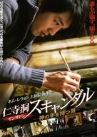 Insadong seukaendeul - Japanese Movie Poster (xs thumbnail)