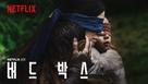 Bird Box - South Korean Movie Poster (xs thumbnail)