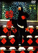 Drunken Master 2 - Chinese DVD cover (xs thumbnail)