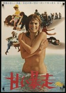 The Sweet Ride - Japanese Movie Poster (xs thumbnail)