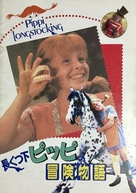 The New Adventures of Pippi Longstocking - Japanese Movie Poster (xs thumbnail)