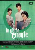 Ukigusa - Spanish DVD cover (xs thumbnail)