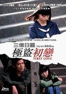 Hatsukoi - Hong Kong Movie Cover (xs thumbnail)