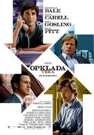 The Big Short - Serbian Movie Poster (xs thumbnail)