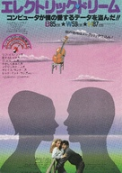 Electric Dreams - Japanese Movie Poster (xs thumbnail)