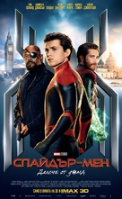 Spider-Man: Far From Home - Bulgarian Movie Poster (xs thumbnail)