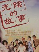 """""""Guang yin de gu shi"""" - Taiwanese Movie Poster (xs thumbnail)"""