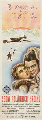 Semero smelykh - Czech Movie Poster (xs thumbnail)