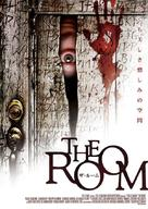 The Room - Japanese Movie Poster (xs thumbnail)