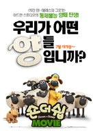 Shaun the Sheep - South Korean Movie Poster (xs thumbnail)