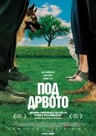 Undir trénu - Macedonian Movie Poster (xs thumbnail)