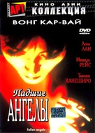 Duo luo tian shi - Russian DVD cover (xs thumbnail)