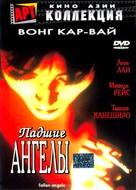 Duo luo tian shi - Russian DVD movie cover (xs thumbnail)