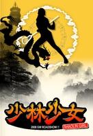 Shôrin shôjo - Japanese poster (xs thumbnail)