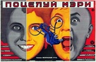 Potseluy Meri Pikford - Russian Movie Poster (xs thumbnail)