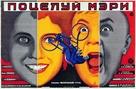 Potseluy Meri Pikford - Soviet Movie Poster (xs thumbnail)