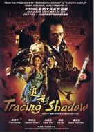 Zhui ying - Movie Poster (xs thumbnail)