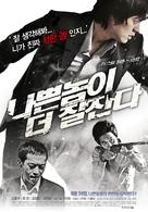 Nappeun nomi deo jal janda - South Korean Movie Poster (xs thumbnail)