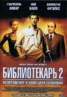 The Librarian: Return to King Solomon's Mines - Russian DVD cover (xs thumbnail)