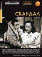 Shubun - Russian Movie Cover (xs thumbnail)