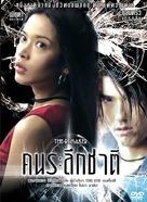 Kon raruek chat - Thai Movie Cover (xs thumbnail)