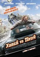 Hit and Run - Ukrainian Movie Poster (xs thumbnail)