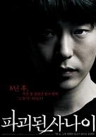 Pagwidwin Sanai - South Korean Movie Poster (xs thumbnail)