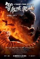 The Taking of Tiger Mountain - Malaysian Movie Poster (xs thumbnail)