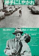 À bout de souffle - Japanese Movie Poster (xs thumbnail)