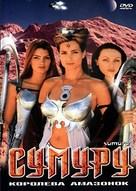 Sumuru - Russian Movie Cover (xs thumbnail)