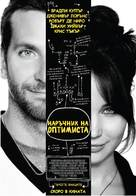 Silver Linings Playbook - Bulgarian Movie Poster (xs thumbnail)