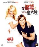 What Happens in Vegas - Hong Kong DVD movie cover (xs thumbnail)