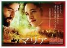 The Nativity Story - Japanese Movie Poster (xs thumbnail)