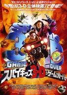 Spy Kids 3 - Japanese Movie Poster (xs thumbnail)