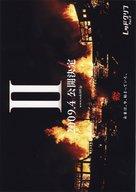 Chi bi xia: Jue zhan tian xia - Japanese Movie Poster (xs thumbnail)