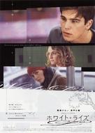 Wicker Park - Japanese Movie Poster (xs thumbnail)
