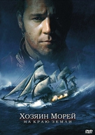 Master and Commander: The Far Side of the World - Russian Movie Cover (xs thumbnail)