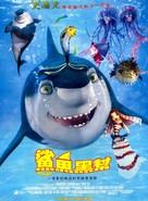Shark Tale - Taiwanese Movie Poster (xs thumbnail)