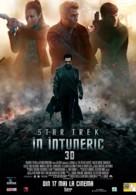 Star Trek: Into Darkness - Romanian Movie Poster (xs thumbnail)