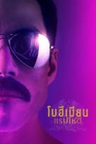 Bohemian Rhapsody - Thai Movie Cover (xs thumbnail)