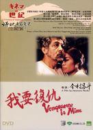 Fukushû suruwa wareniari - Japanese DVD movie cover (xs thumbnail)