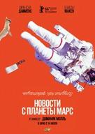 Des nouvelles de la planète Mars - Russian Movie Poster (xs thumbnail)