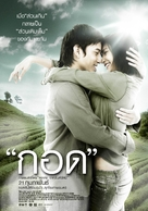 Kod - Thai Movie Poster (xs thumbnail)
